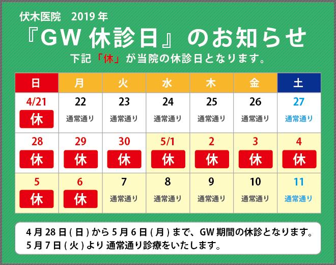 2019年GWカレンダー伏木医院