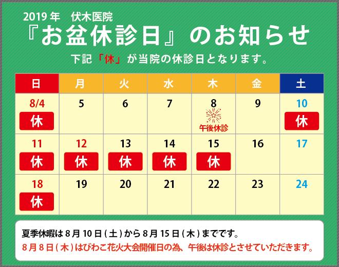 2019年お盆カレンダー伏木医院